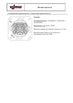 VILMA P110-010 1-клавишный переключатель, 1-полюсный переключатель
