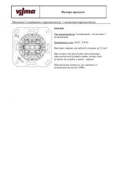 VILMA P510-030 Механизм 3-клавишного переключателя, 1-полюсный переключатель