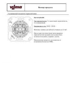 VILMA P(6+6+6)-030 3-клавишный механизм переключения